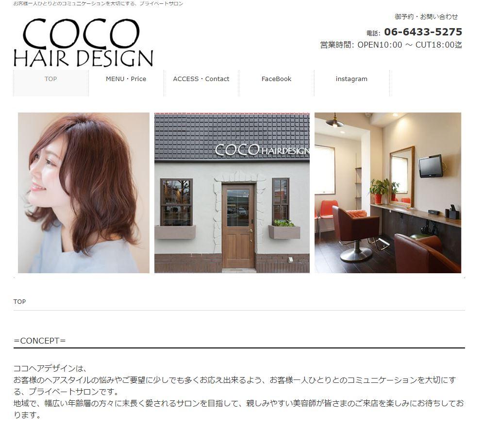 ココヘア―デザインホームページ制作