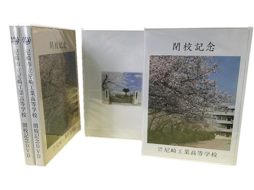 市立尼崎工業高校閉校記念DVD制作