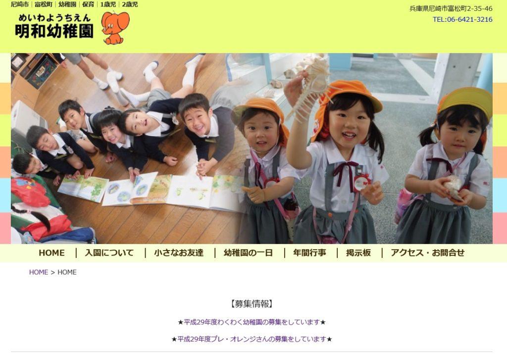 明和幼稚園ホームページ制作