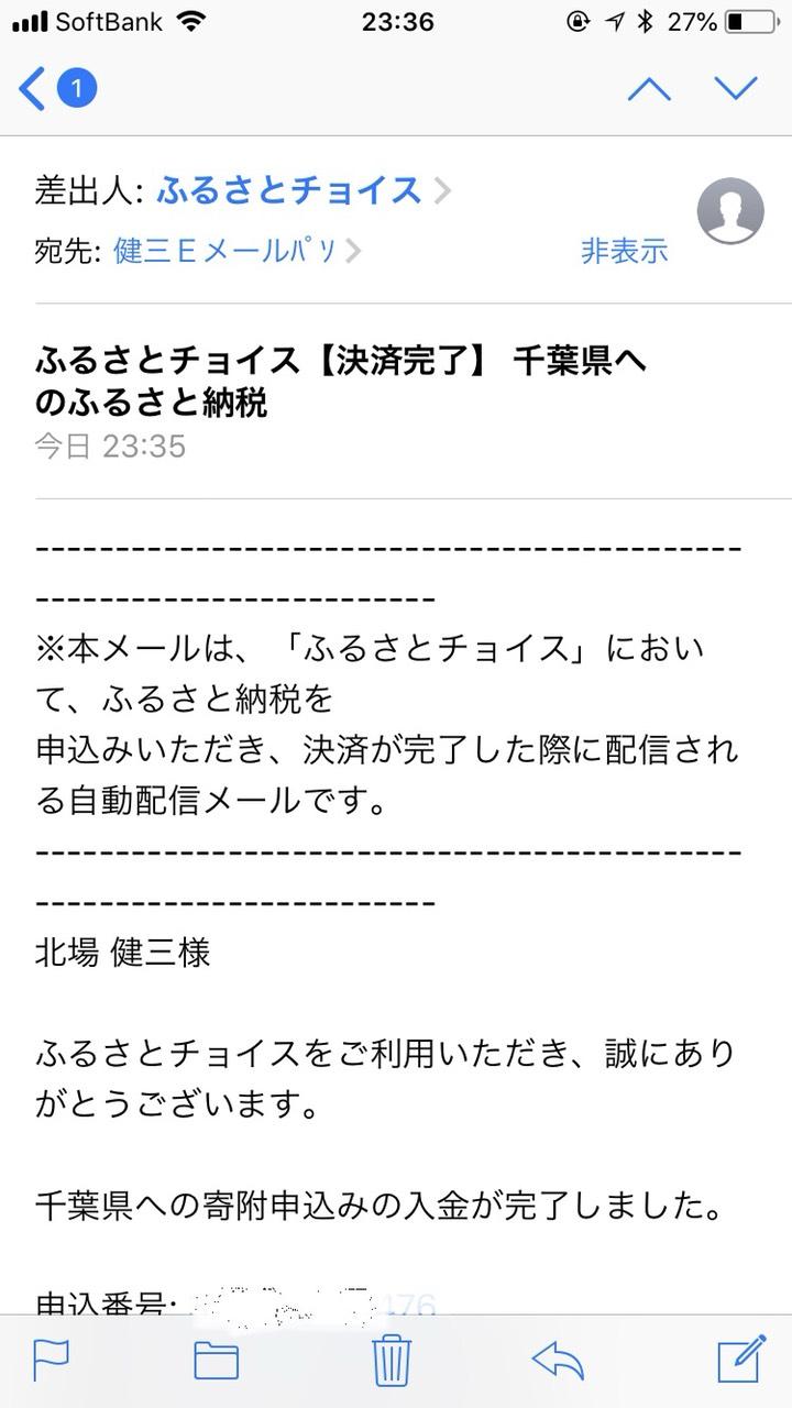 190916台風15号千葉県被害寄付