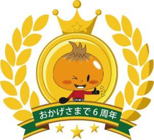 6周年記念ロゴ