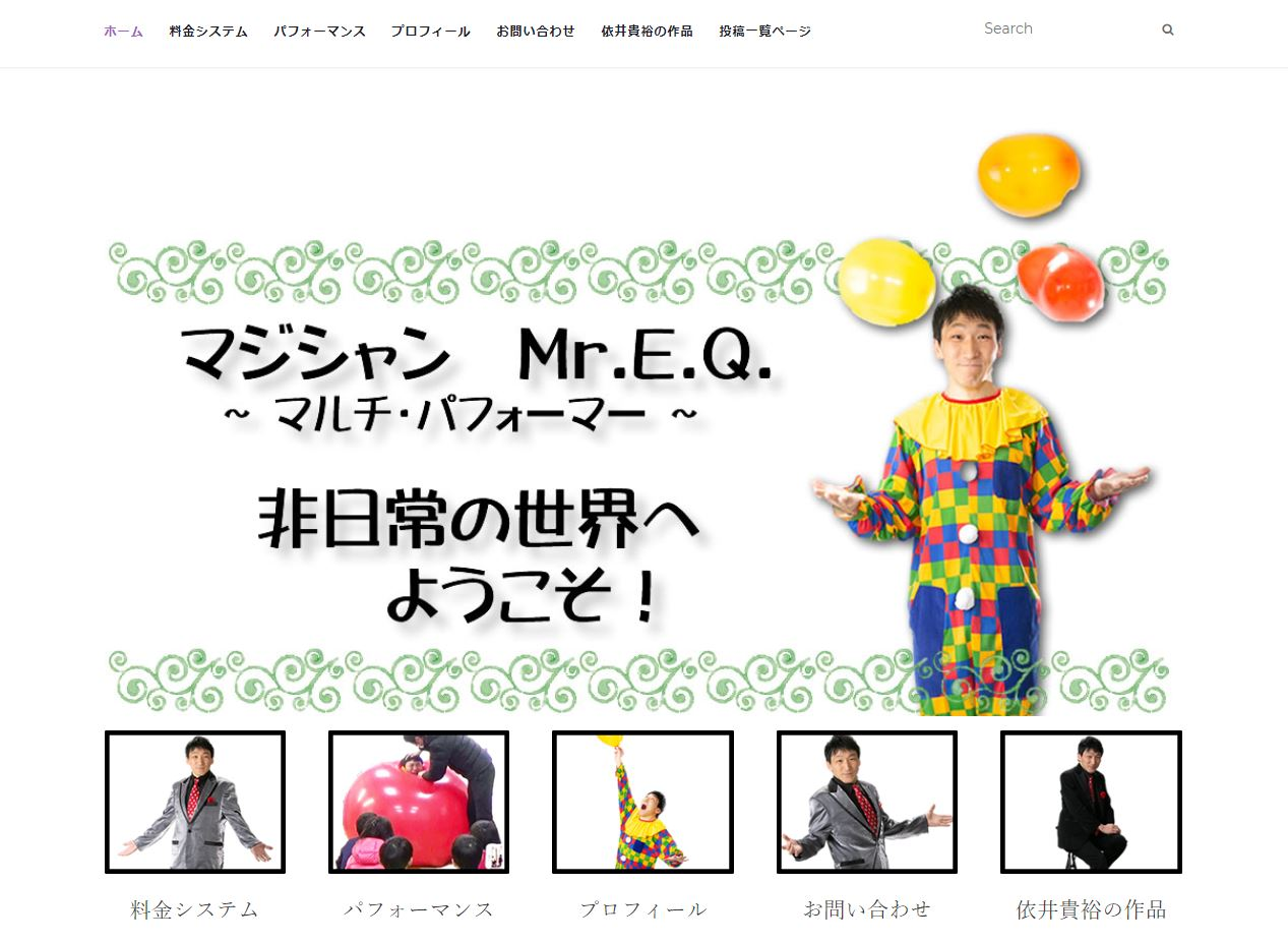 マジシャンMr.E.Q.さんのページの画像