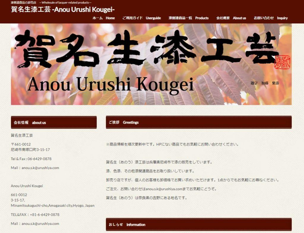 賀名生漆工芸ホームページ画像