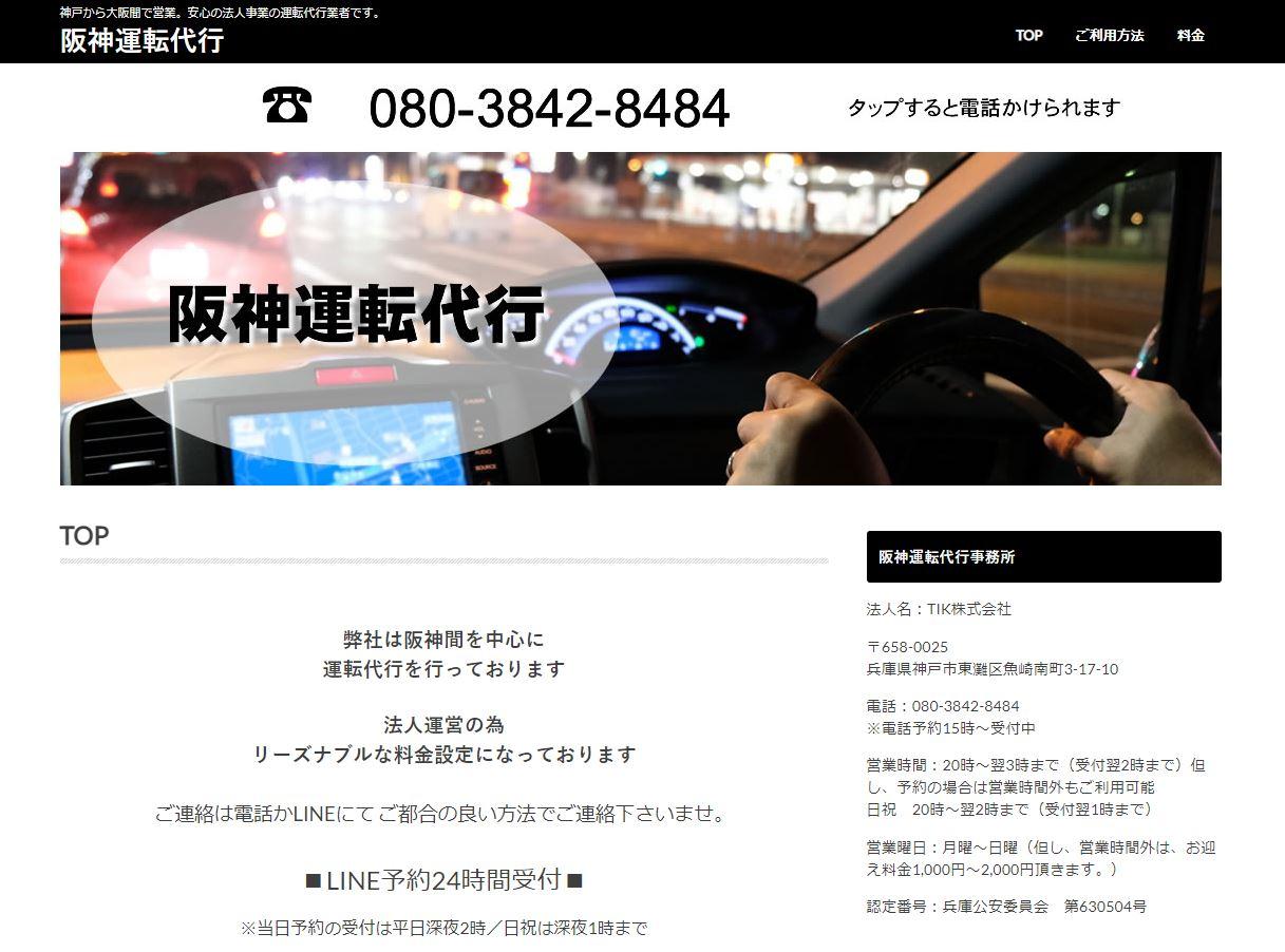 阪神運転代行