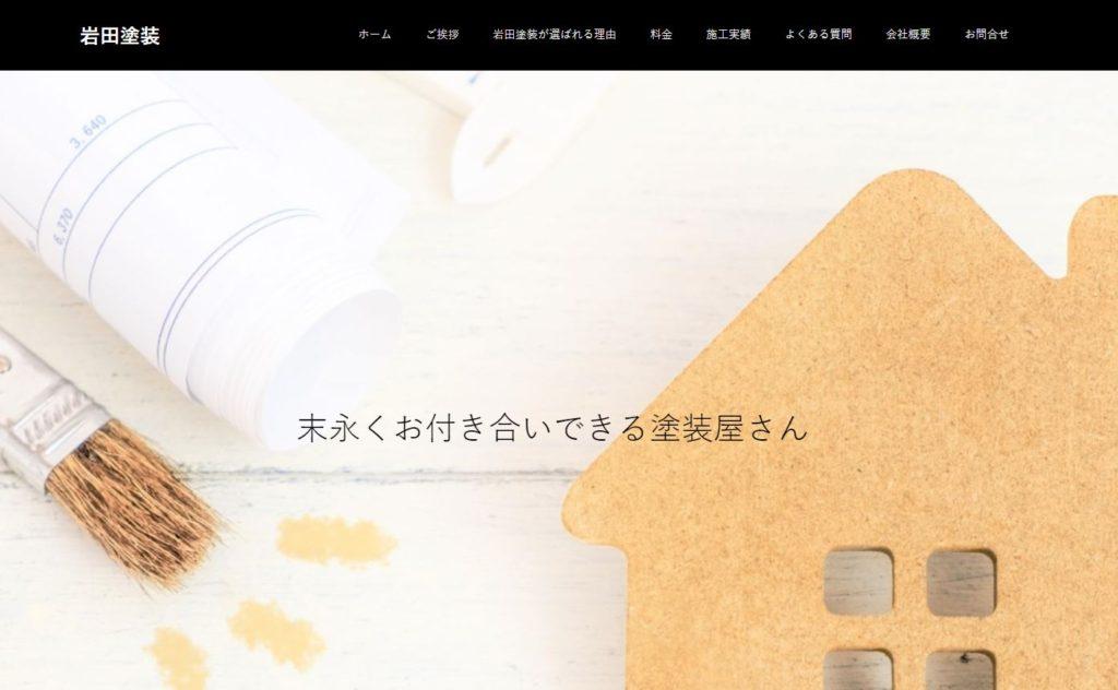 京都市伏見区岩田塗装さんのホームページ画像